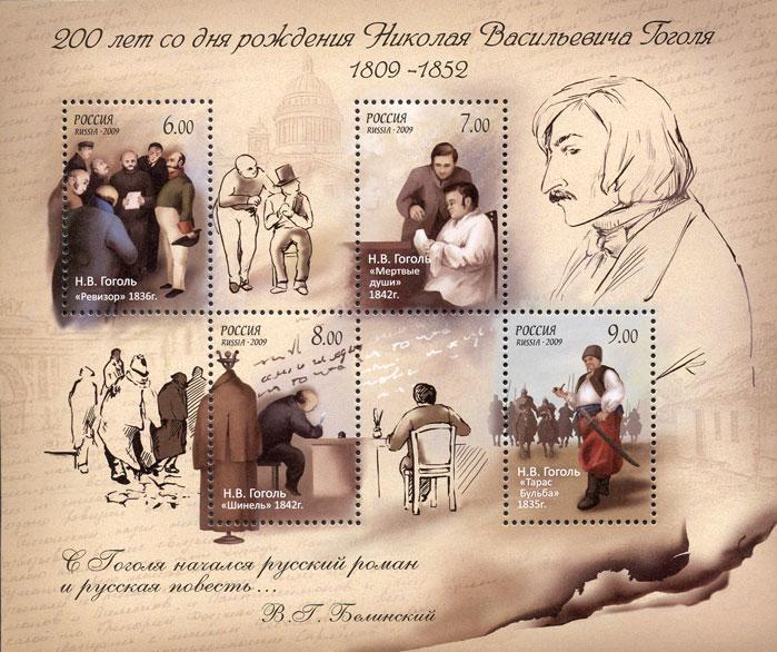 2009. 1307-1310. 200 лет со дня рождения Н.В. Гоголя (1809-1852), писателя. Почтовый блок.