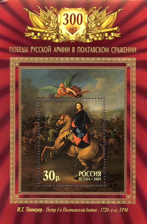 2009. 1324. 300-летие Полтавской битвы. Почтовый блок.