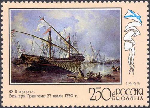 1995. 246-249. 300 лет Российскому флоту. Флот в произведениях живописи.