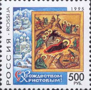 1995. 254. С Рождеством Христовым!