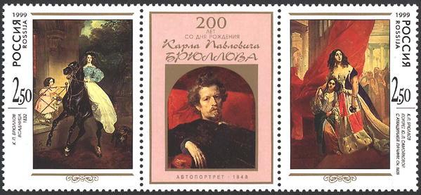 1999. 521-522. 200 лет со дня рождения К.П. Брюллова (1799-1852). Сцепка.