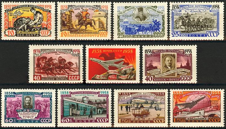 1958. 2108-2118. 100 лет русской почтовой марке.