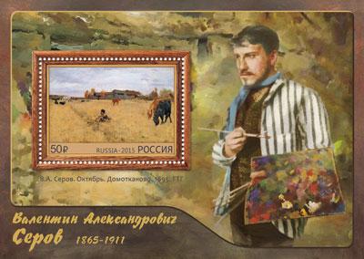 2015. 1909. 150 лет со дня рождения В.А. Серова (1865-1911), художника. Почтовый блок.