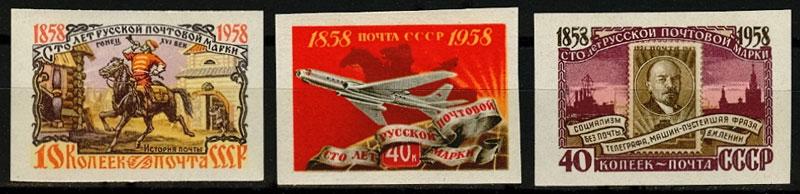 1958. 2119-2121. 100 лет русской почтовой марке. Без перфорации.