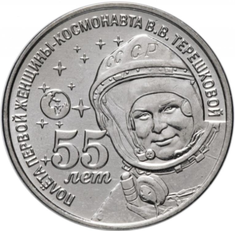 2018. 1 рубль. Приднестровье. 55 лет полёту первой женщины-космонавта Валентины Терешковой.