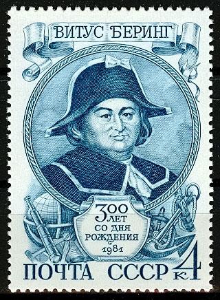 1981. 5105. 300 лет со дня рождения В.И. Беринга (1681-1741).