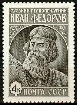 """1983. 5376. 420 лет со дня выхода в свет первой печатной книги """"Апостол""""."""